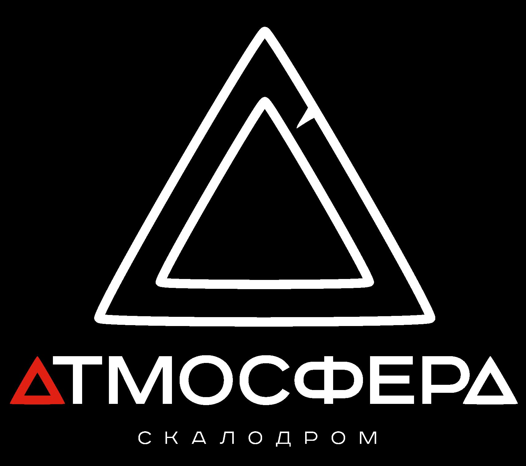 Скалодром «Атмосфера»